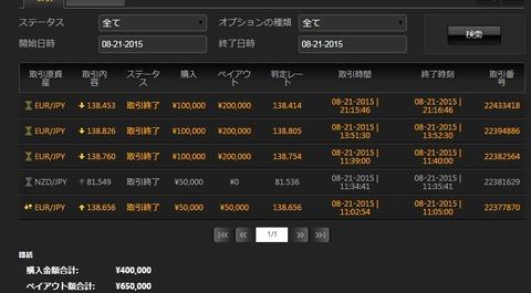 Baidu IME_2015-8-21_21-36-54