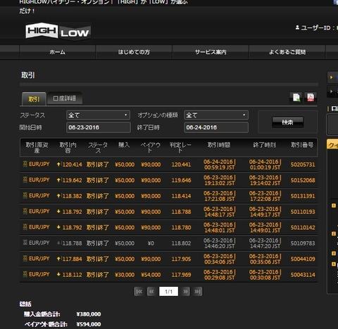 Baidu IME_2016-6-24_1-6-17