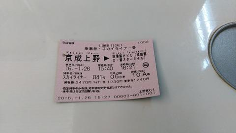 IMG_20160126_153202 (1)