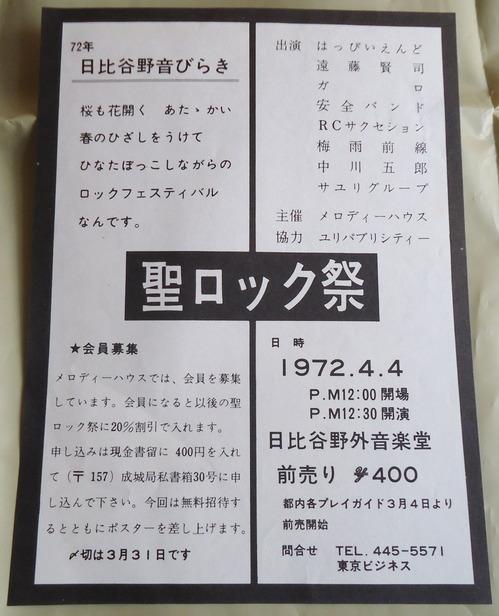頭脳警察 日比谷野外音楽堂ライブ 他コンサートチケット・チラシ-12