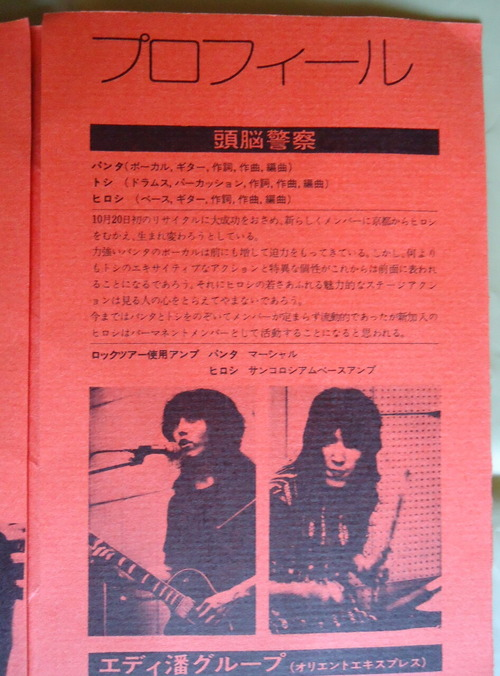 ROCK IS SHOCK YAMAHA ROCK TOUR 1973年12月30日-3
