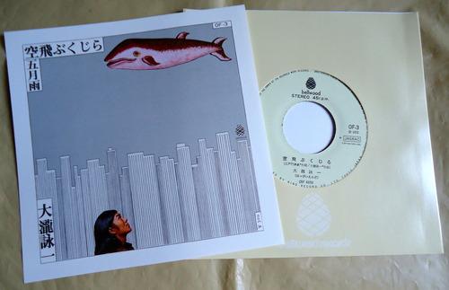 ベルウッド・レコード45周年記念 7インチ復刻シリーズ<第一弾> -3