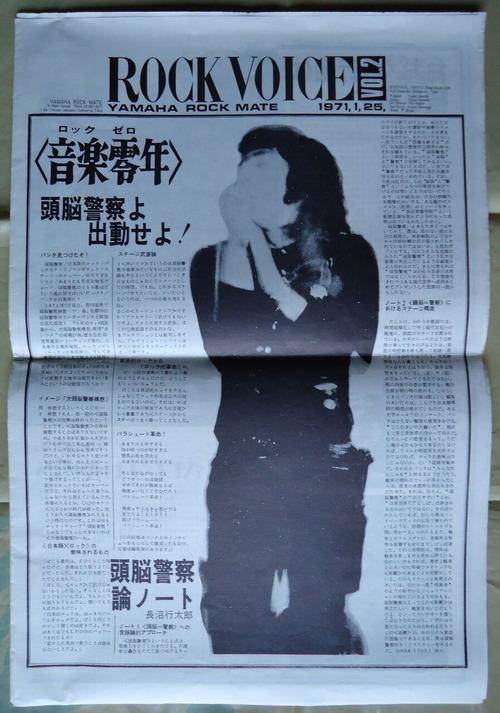 YAMAHA ROCK MATEのROCK VOICE VOL.2-1