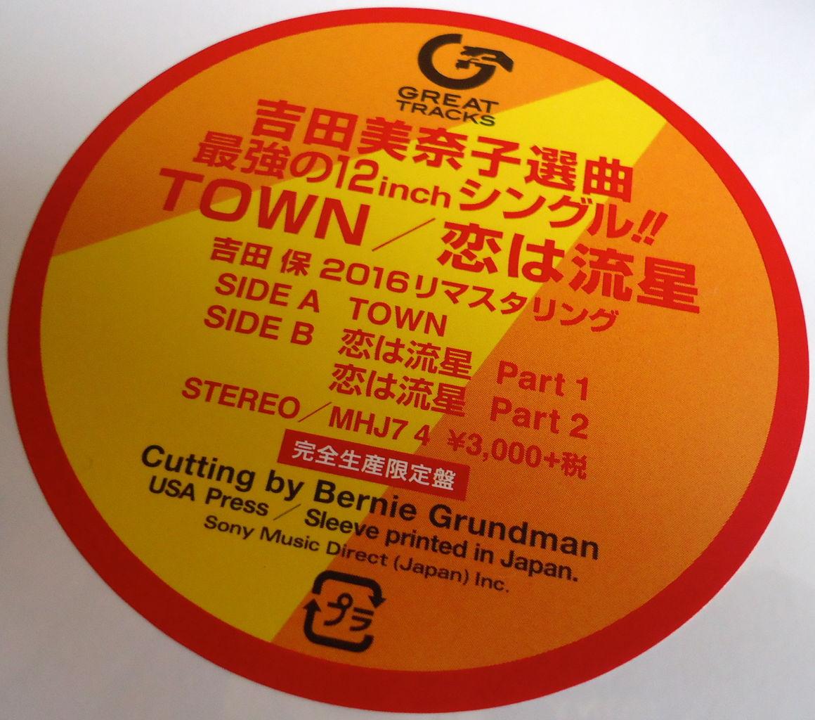 TOWN/恋は流星