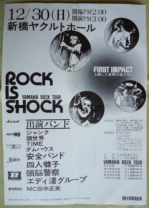 ROCK IS SHOCK YAMAHA ROCK TOUR 1973年12月30日-4