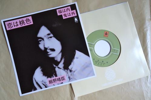 ベルウッド・レコード45周年記念 7インチ復刻シリーズ<第一弾> -4