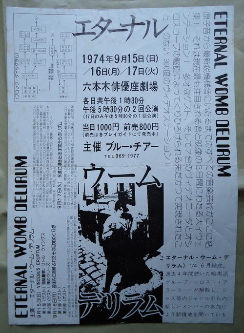 エターナル・ウーム・デリラム/コンサート・チラシ-2
