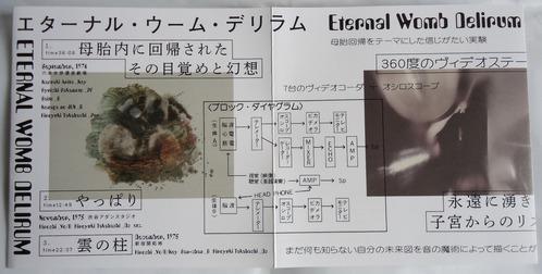 エターナル・ウーム・デリラム #1 -2