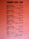 ROCK IS SHOCK YAMAHA ROCK TOUR 1973年12月30日-5