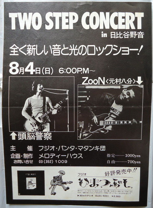 TWO STEP CONCERTチラシ