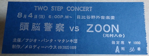 TWO STEP CONCERTチケット半券