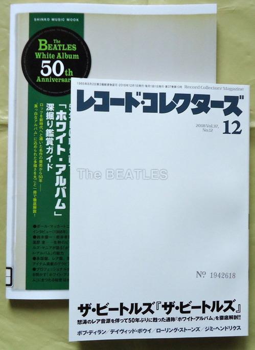 レココレ2018年12月号+50年目に聴き直す『ホワイト・アルバム』