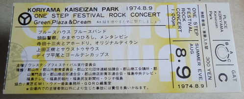 ONE STEP FESTIVALチケット半券