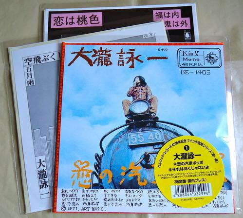 ベルウッド・レコード45周年記念 7インチ復刻シリーズ<第一弾> -1