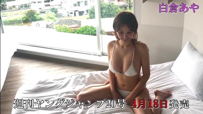 白倉あや 週刊ヤングジャンプキャプチャ(5)