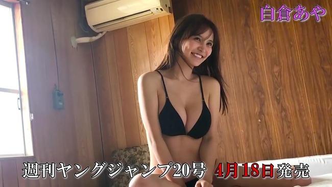 白倉あや 週刊ヤングジャンプキャプチャ(1)