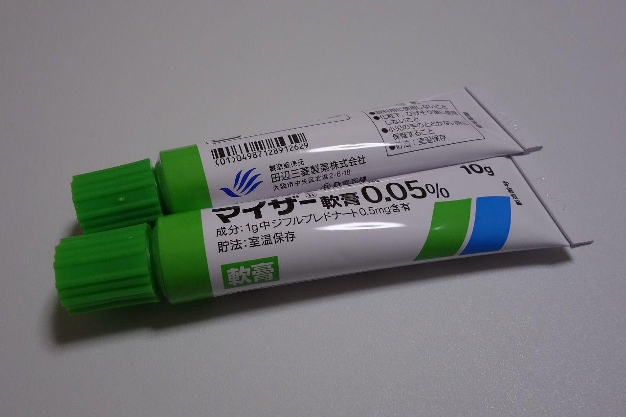 市販 マイザー 軟膏