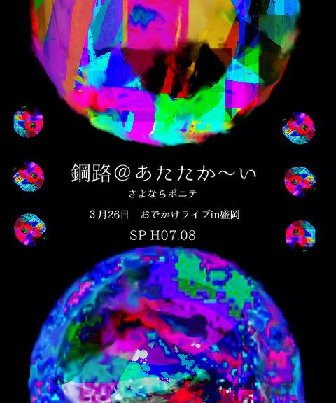 【あな夏】即売会出展のお知らせ【盛岡ツアー】
