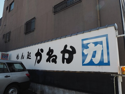 めん処 かねか 脇町セルフ店【徳島讃岐No.9 徳島県美馬市脇町字拝原】