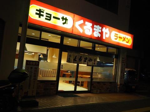 くるまや 蔵本店【徳島県徳島市蔵本町】