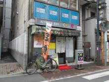 キッチンバーくすくす:東京都板橋区仲宿