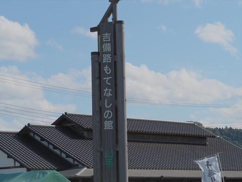 寺の名は。【2019.06 岡山県総社市・備中国分寺訪問】