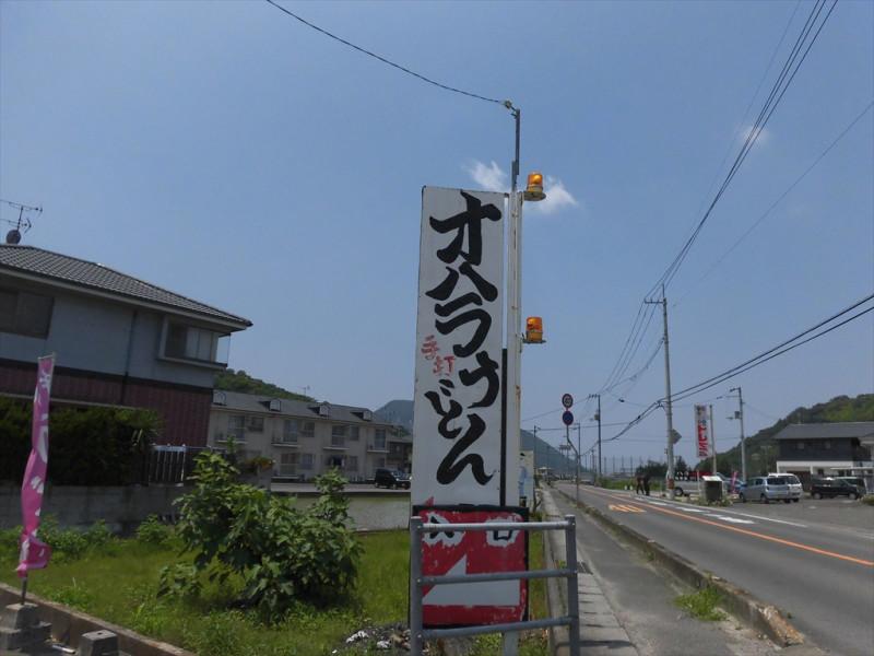 オハラうどん【No.479 香川県観音寺市観音寺町】