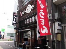 こだわり麺や高松店【No.31 香川県高松市天神前】