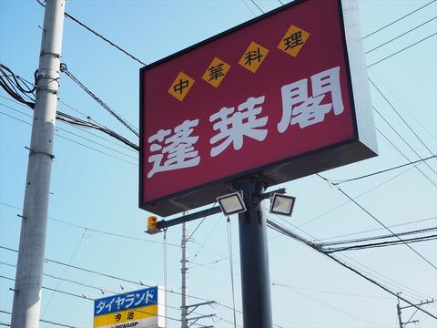 蓬莱閣 今治本店【焼豚玉子No.6 愛媛県今治市拝志】