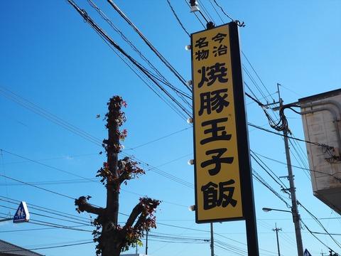 大黒屋飯店【焼豚玉子No.7 愛媛県今治市喜田村】