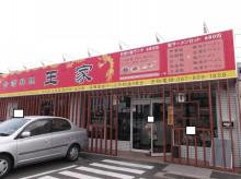 台湾料理王家