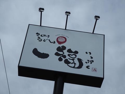 一福 今里店【No.836 香川県高松市今里町】