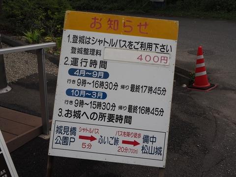 のんのんのぼり【2019.06 高梁市備中松山城入城】
