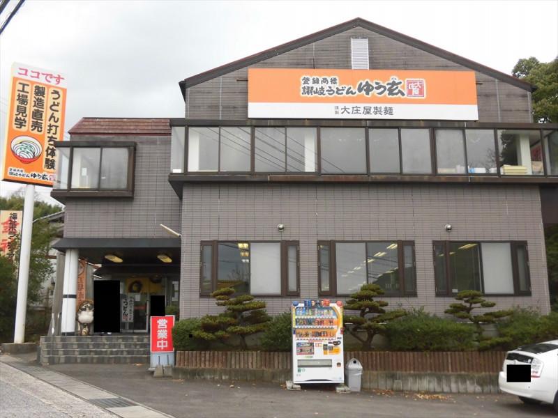 大庄屋製麺(讃岐うどんゆう玄)【No.632 香川県仲多度郡琴平町】