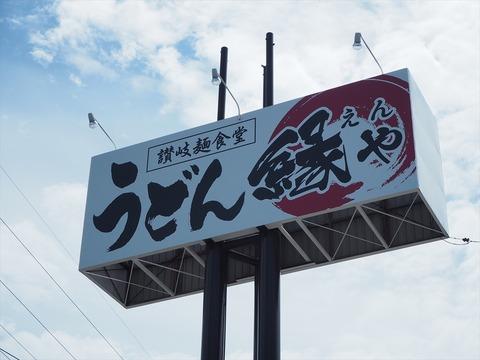 讃岐麺食堂 うどん縁や【No.823 香川県丸亀市土器町東】