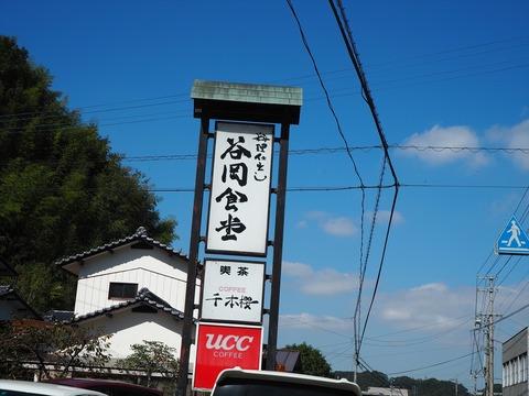 谷岡食堂【No.706 香川県高松市塩江町安原下第2号】