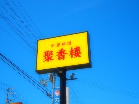 中華料理 聚香楼【焼豚玉子No.5 愛媛県今治市東鳥生町】