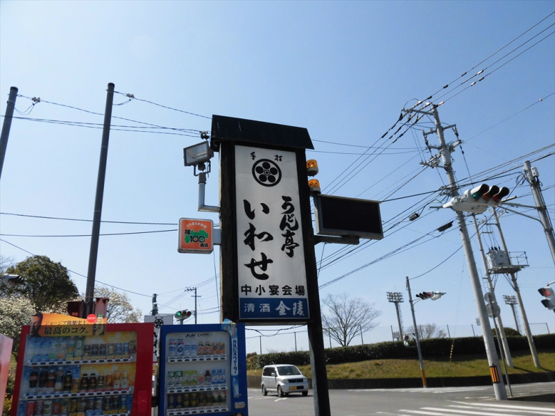 うどん亭いわせ【No.456 香川県さぬき市長尾東】
