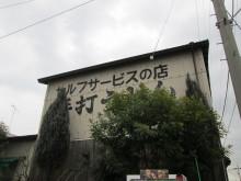 手打ちうどん 久保【No.333 香川県高松市十川東町】