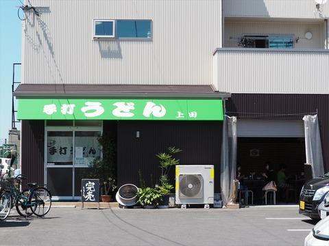 上田製麺所【4回目 かけそば&とり天】