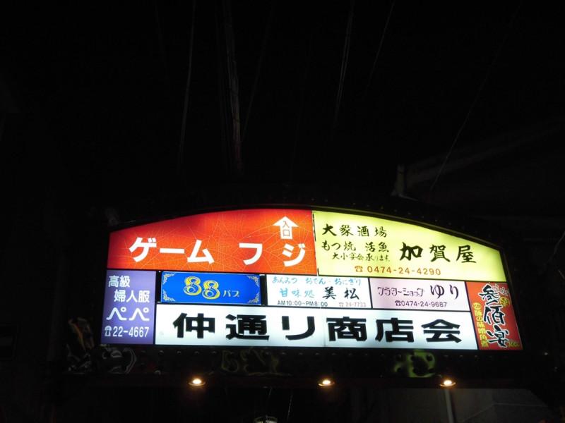 加賀屋 船橋店【千葉居酒屋No.1 千葉県船橋市本町】