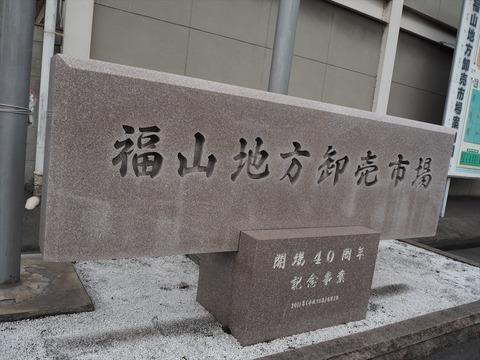 此花食堂【広島県福山市引野町】