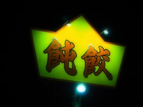 飩餃【2回目 天津飯 スープ付き】