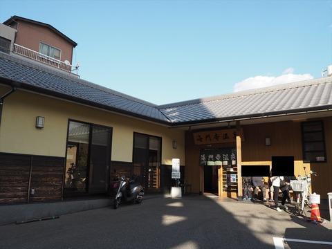 海門寺温泉【別府八湯No.6 大分県別府市北浜】