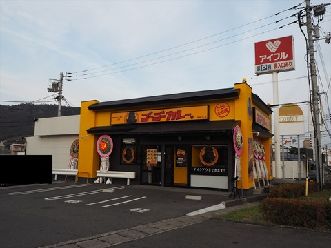 ゴーゴーカレー 屋島パーク店【香川県高松市屋島西町】