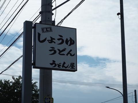 讃岐うどん屋 卸団地店【高知讃岐No.10 高知県高知市南久保】