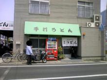 上田製麺所【No.13 香川県高松市太田上町】