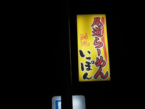 麺家 いっぽん【尾道ラーメンNo.9 広島県尾道市高須町】