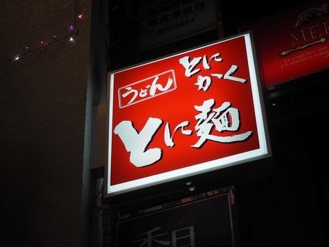 とにかくとに麺 古馬場店【No.839 香川県高松市古馬場町】