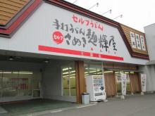 さぬき麺輝屋 土器店【No.201 香川県丸亀市土器町東】